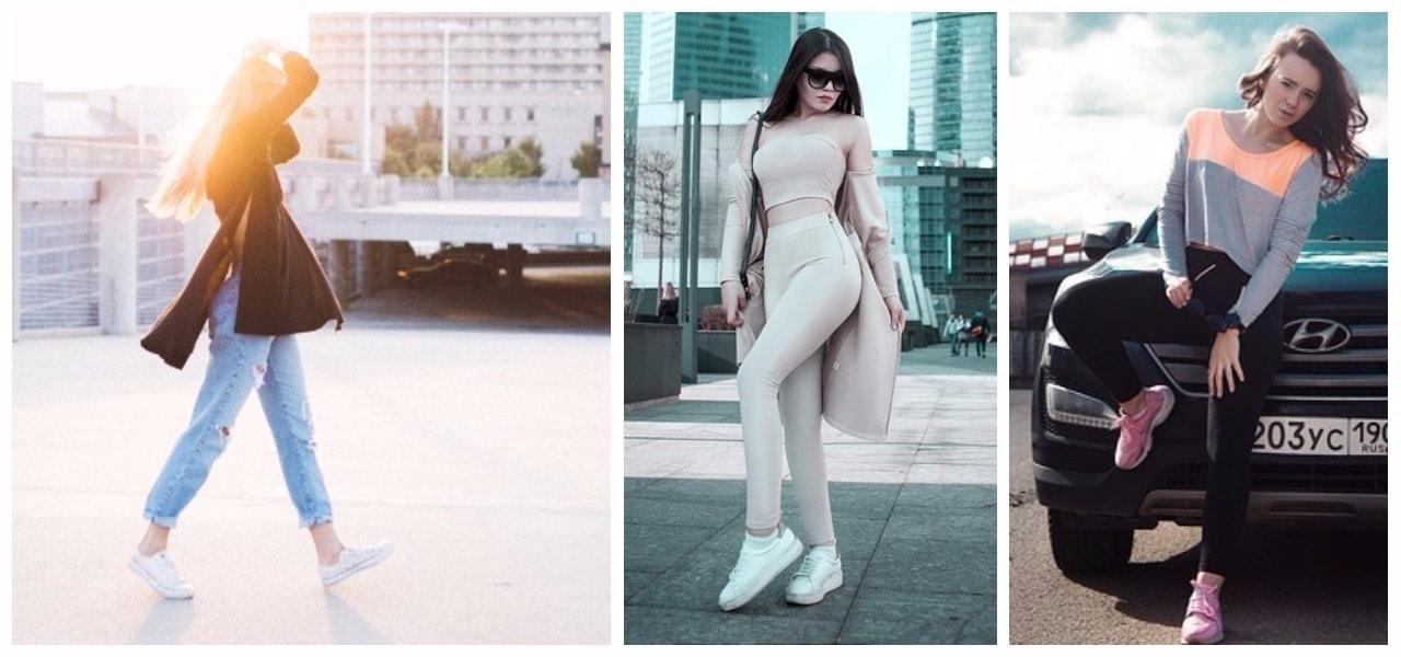 девушки в кроссовках