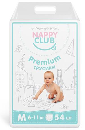 Отзывы о подгузниках NappyClub Premium