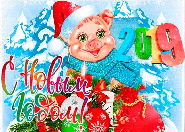 Открытка с Новым годом 2019 Свиньи