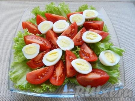 Помидоры вымыть, разрезать на 4 части, перепелиные яйца очистить и нарезать половинками. Яйца и помидоры выложить поверх листьев салата.