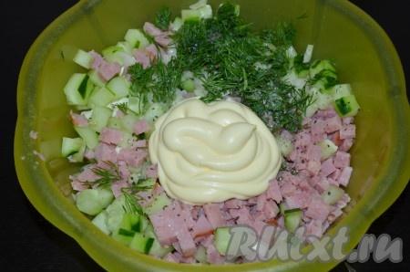 Сложить свежие огурцы, яйца и ветчину в миску, добавить нарезанную зелень, посолить, поперчить салат по желанию, заправить майонезом.