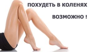 Икры и колени ног