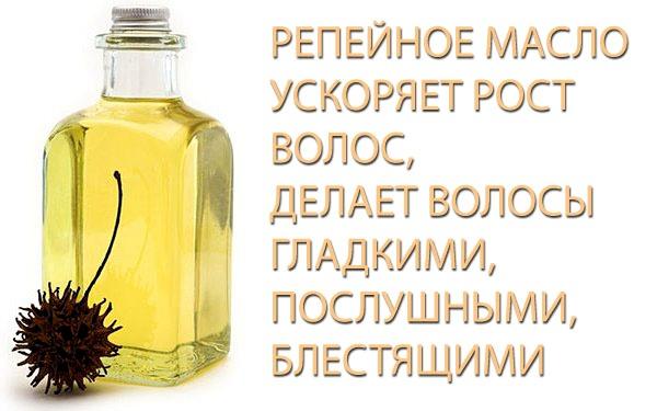 Репейное масло от облысения