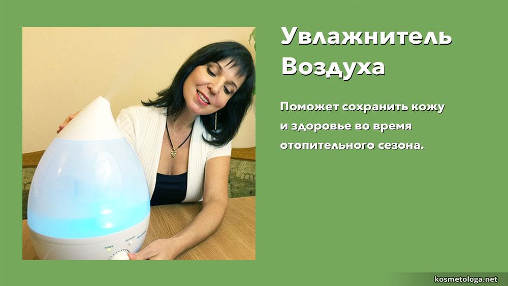 Ультразвуковой увлажнитель воздуха поможет сохранить кожу и здоровье во время отопительного сезона