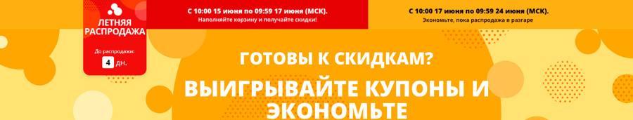 banner-leto