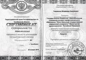 Сертификат по хирургии (2015 г.)
