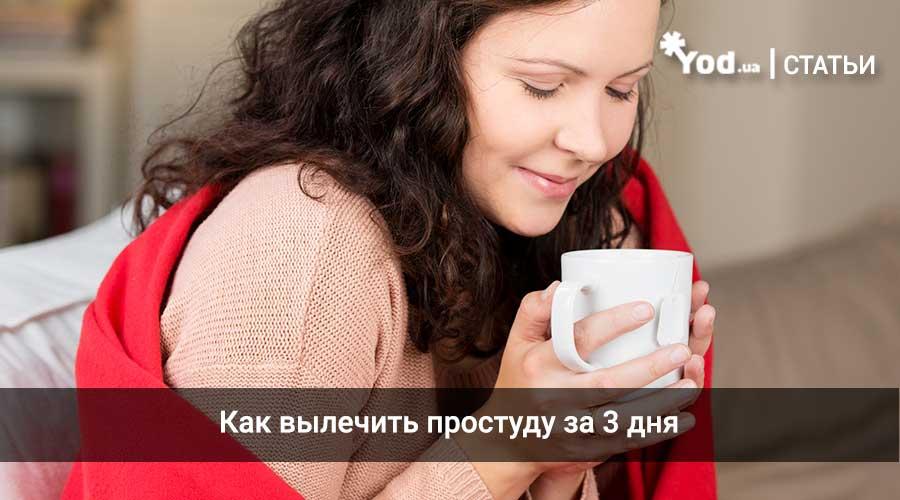 Как вылечить простуду за 3 дня