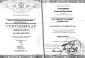 Сертификат по эндоскопии (2017 г.)