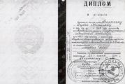 Диплом Владивостокского государственного медицинского института