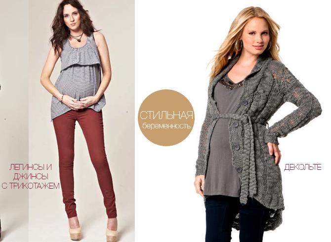Легинсы, джинсы для молодой мамы (стильный образ)